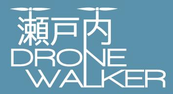 瀬戸内DRONE WALKER